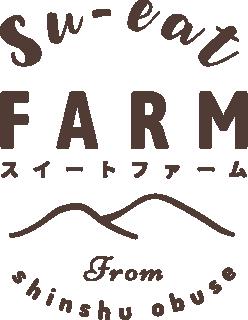 長野県小布施町・産地直送通販ショップ|Su-eat Farm(スイートファーム)株式会社Su-eat