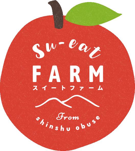 su-eat farm小布施