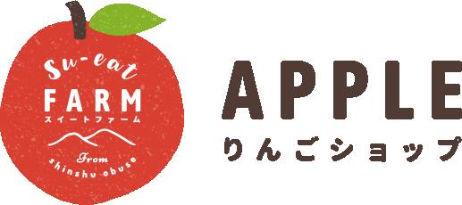 長野県小布施町・産地直送のりんご通販ショップ|Su-eat Farm APPLE(スイートファーム・アップル)