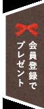 長野県小布施町・産地直送のりんご通販ショップ|Su-eat Farm APPLE(スイートファーム・アップル)新規会員登録プレゼント実施中
