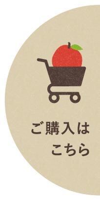 長野県小布施町・産地直送のりんご通販ショップ|Su-eat Farm APPLE(スイートファーム・アップル)ご購入はこちら