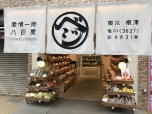 東京の一部のエリアに アプリで注文したら 1時間で届けるサービスを展開してます